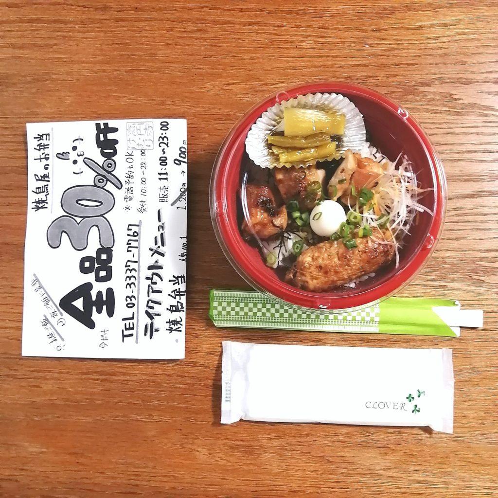 高円寺駅前テイクアウト「けむり」焼き鳥丼