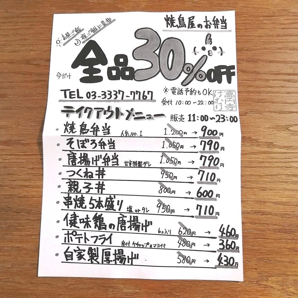 高円寺駅前テイクアウト「けむり」同梱チラシ
