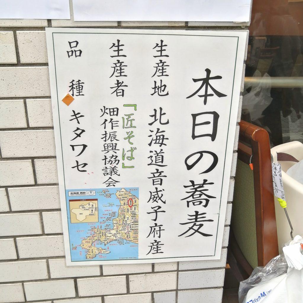 高円寺テイクアウトお蕎麦「くら家」本日の蕎麦