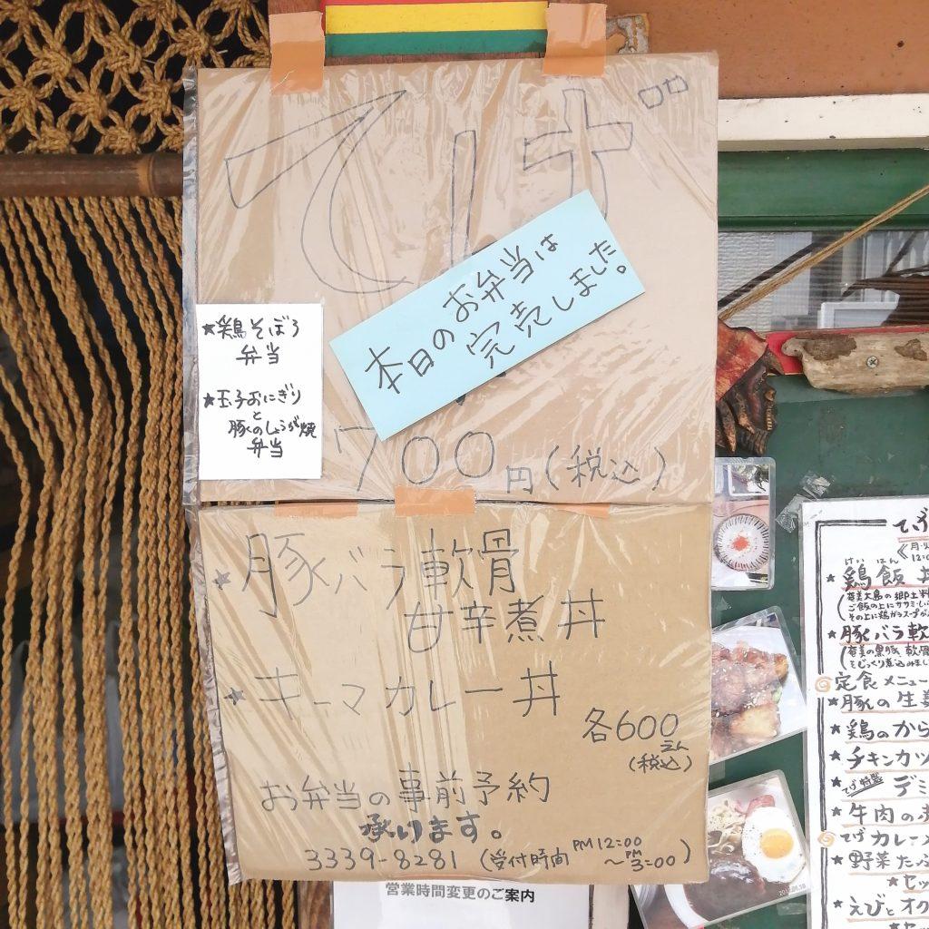高円寺テイクアウトお弁当「テゲテゲ」テイクアウトメニュー