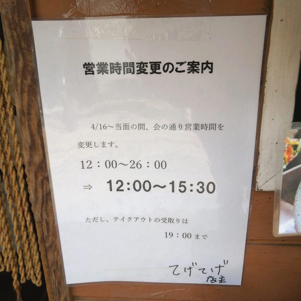 高円寺テイクアウトお弁当「テゲテゲ」営業時間変更のご案内