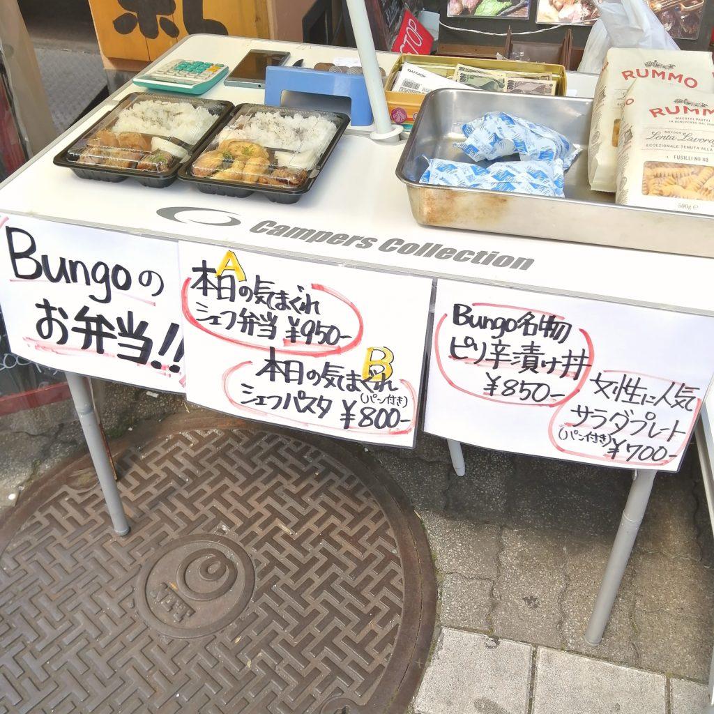 高円寺テイクアウト「BUNGO(ブンゴ)」BUNGOのお弁当