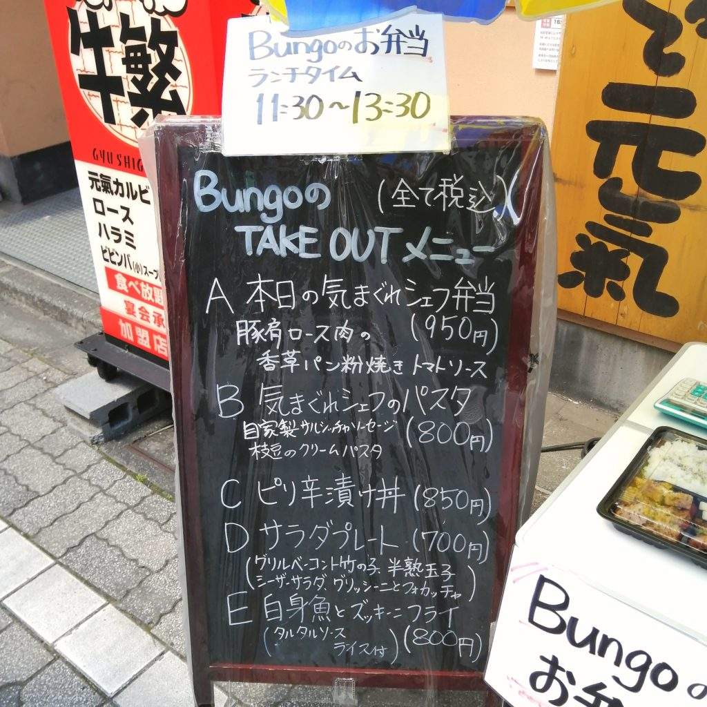 高円寺テイクアウト「BUNGO(ブンゴ)」テイクアウトメニュー