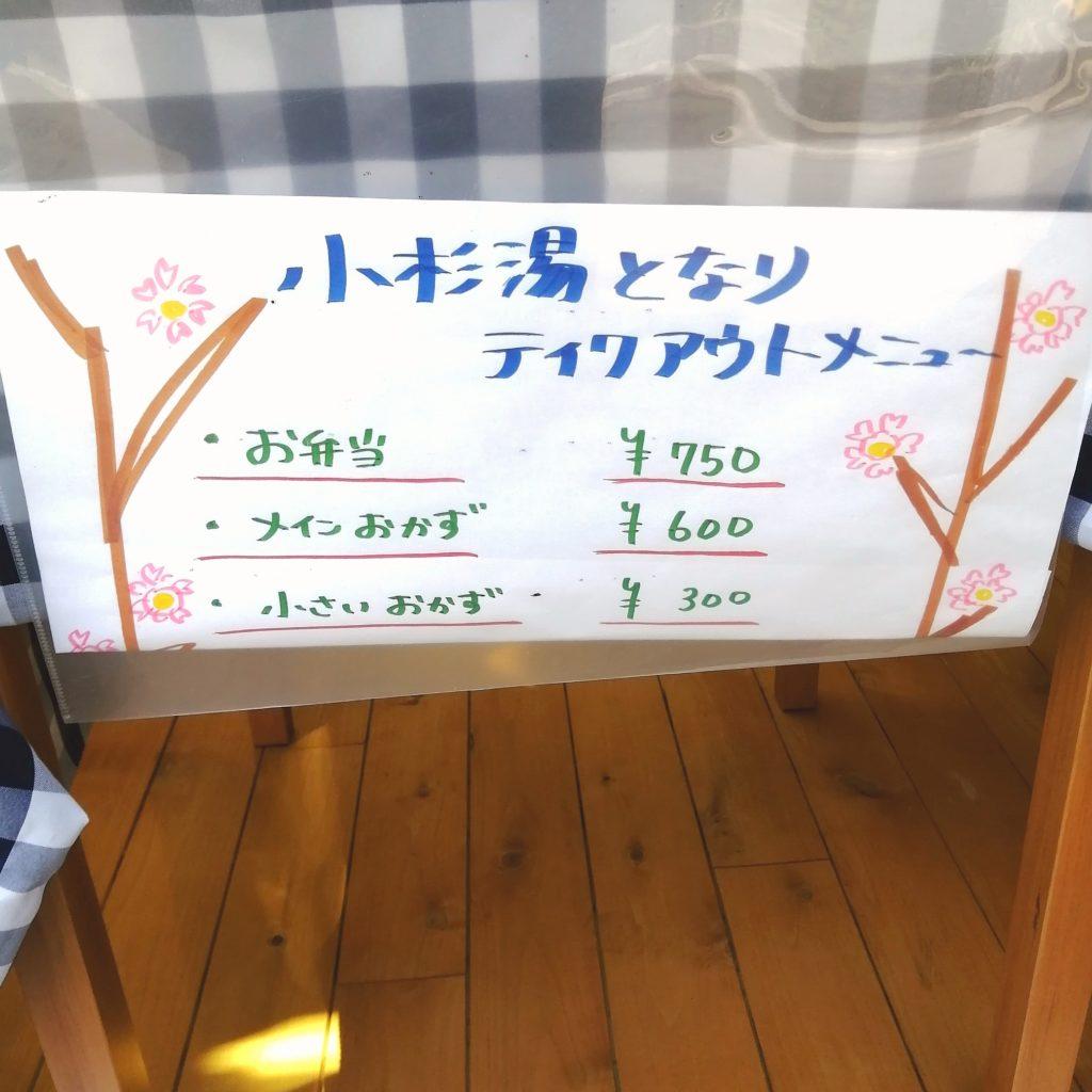 高円寺テイクアウトお弁当「小杉湯となり」テイクアウトメニュー