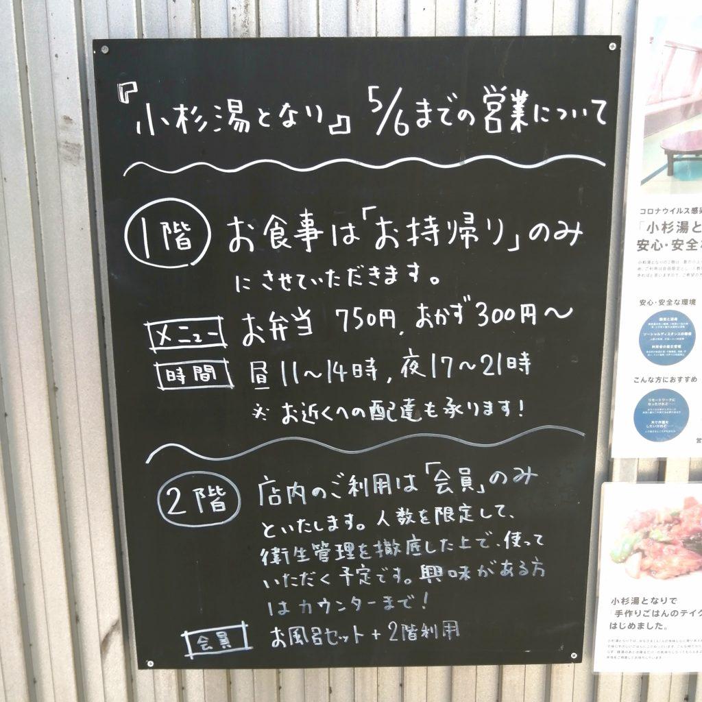 高円寺テイクアウトお弁当「小杉湯となり」当面の営業について