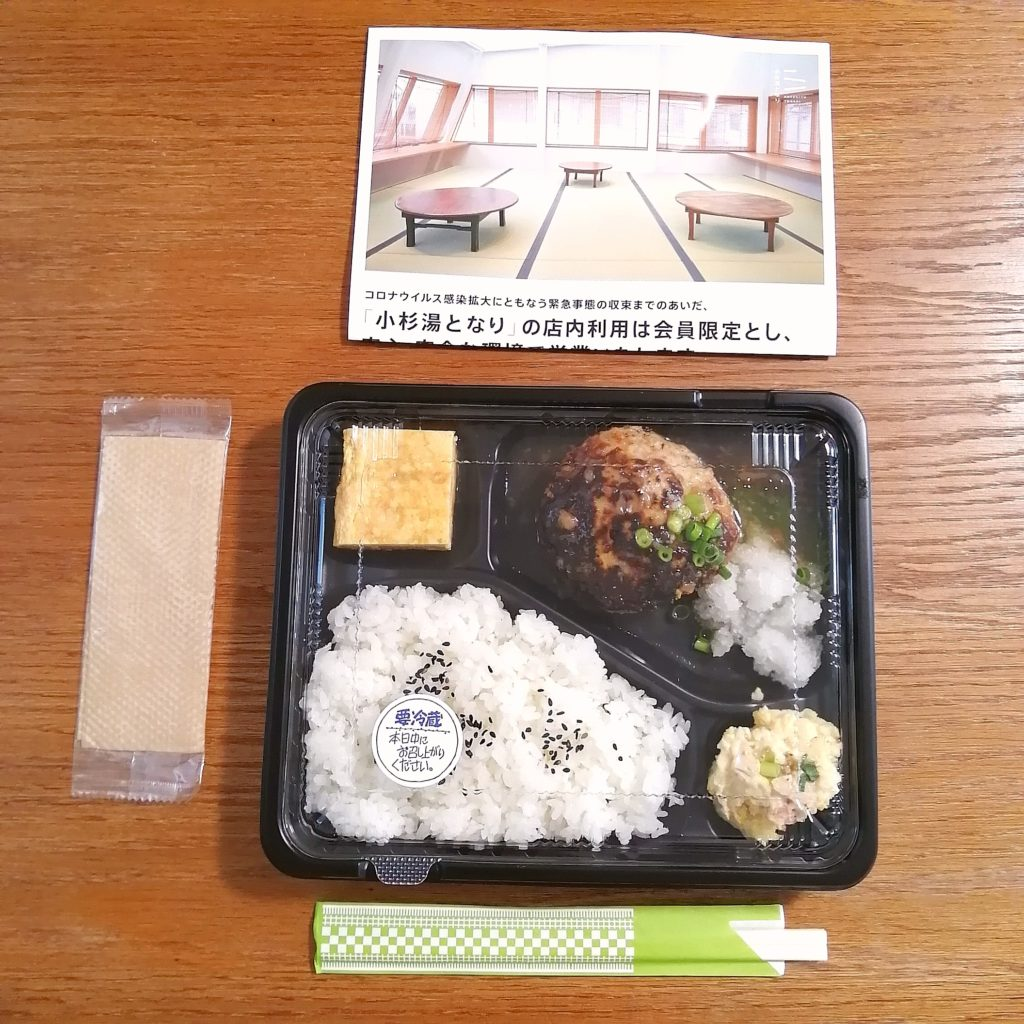 高円寺テイクアウトお弁当「小杉湯となり」塩麹ハンバーグ梅しそあん