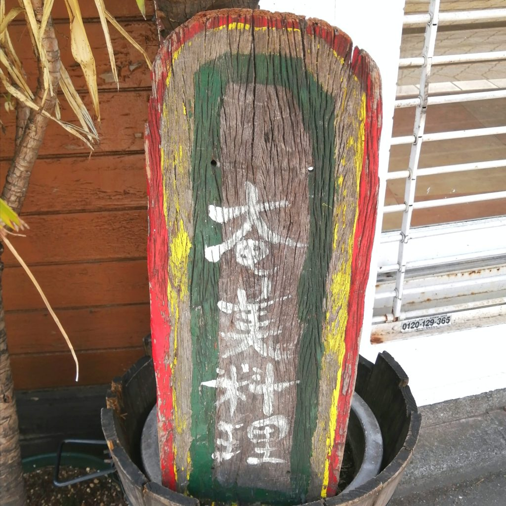 高円寺テイクアウトお弁当「テゲテゲ」奄美料理の看板