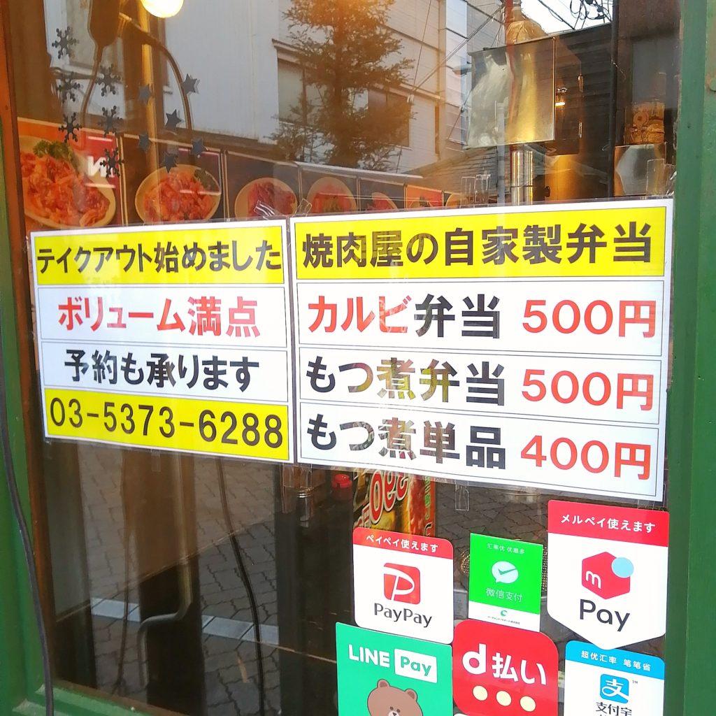 高円寺テイクアウト「肉問屋直営焼肉 肉一」テイクアウトメニュー
