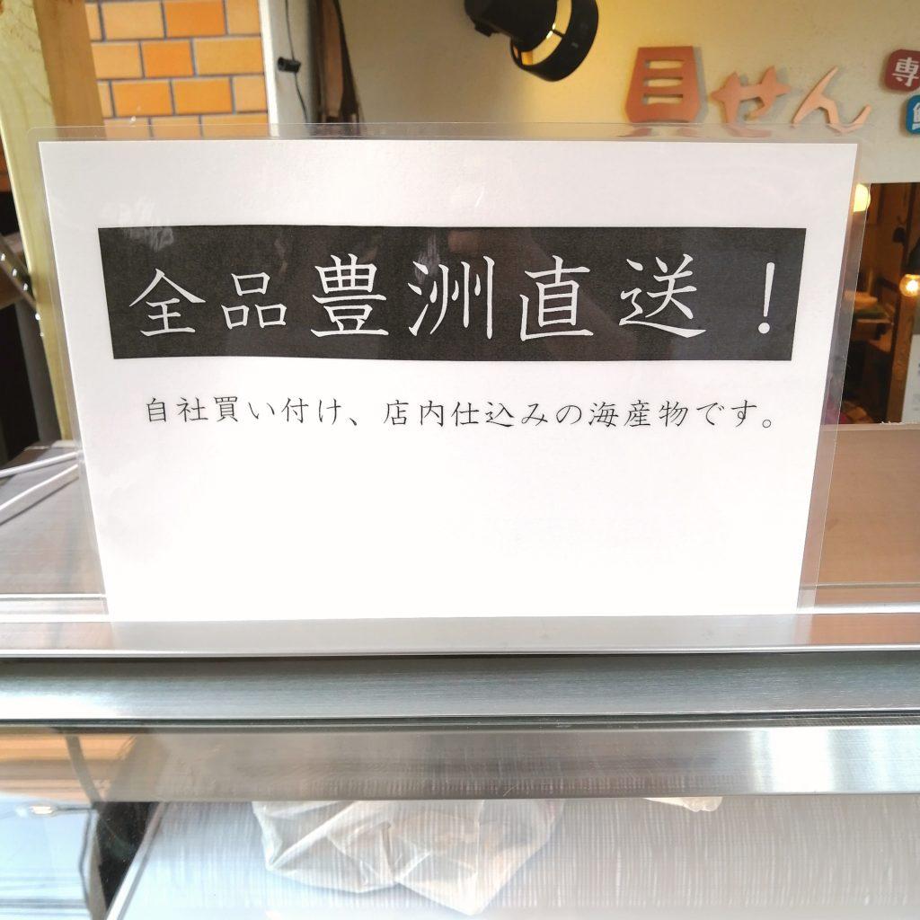 高円寺テイクアウト海鮮「貝せん」全品豊洲直送