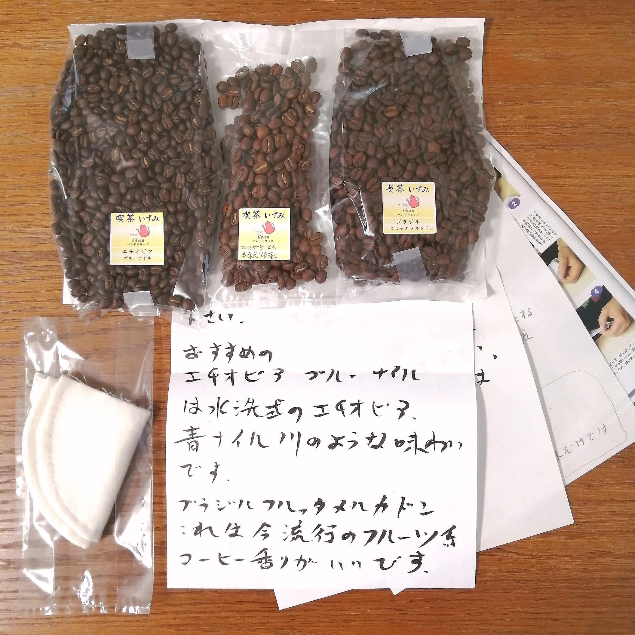 喫茶いずみ・コーヒー豆