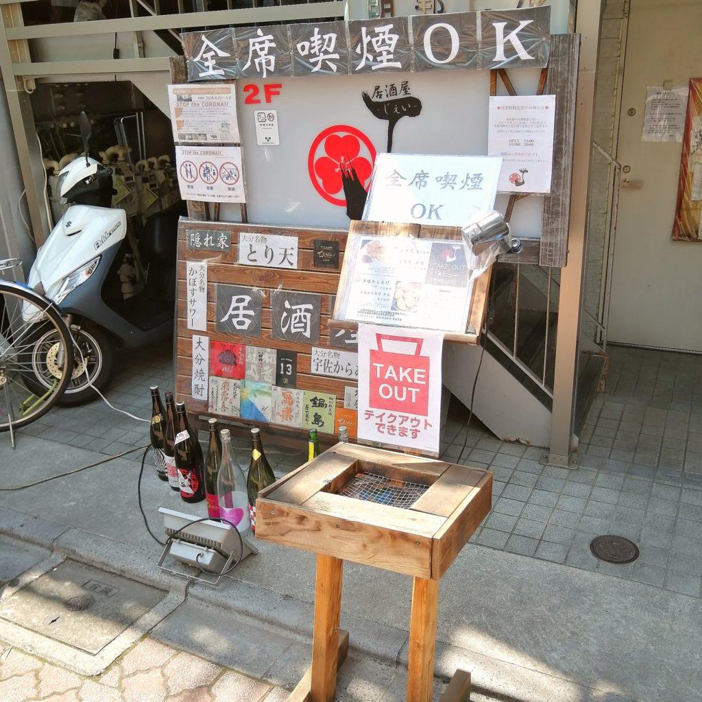 高円寺テイクアウト「居酒屋J(じぇい)」1階看板