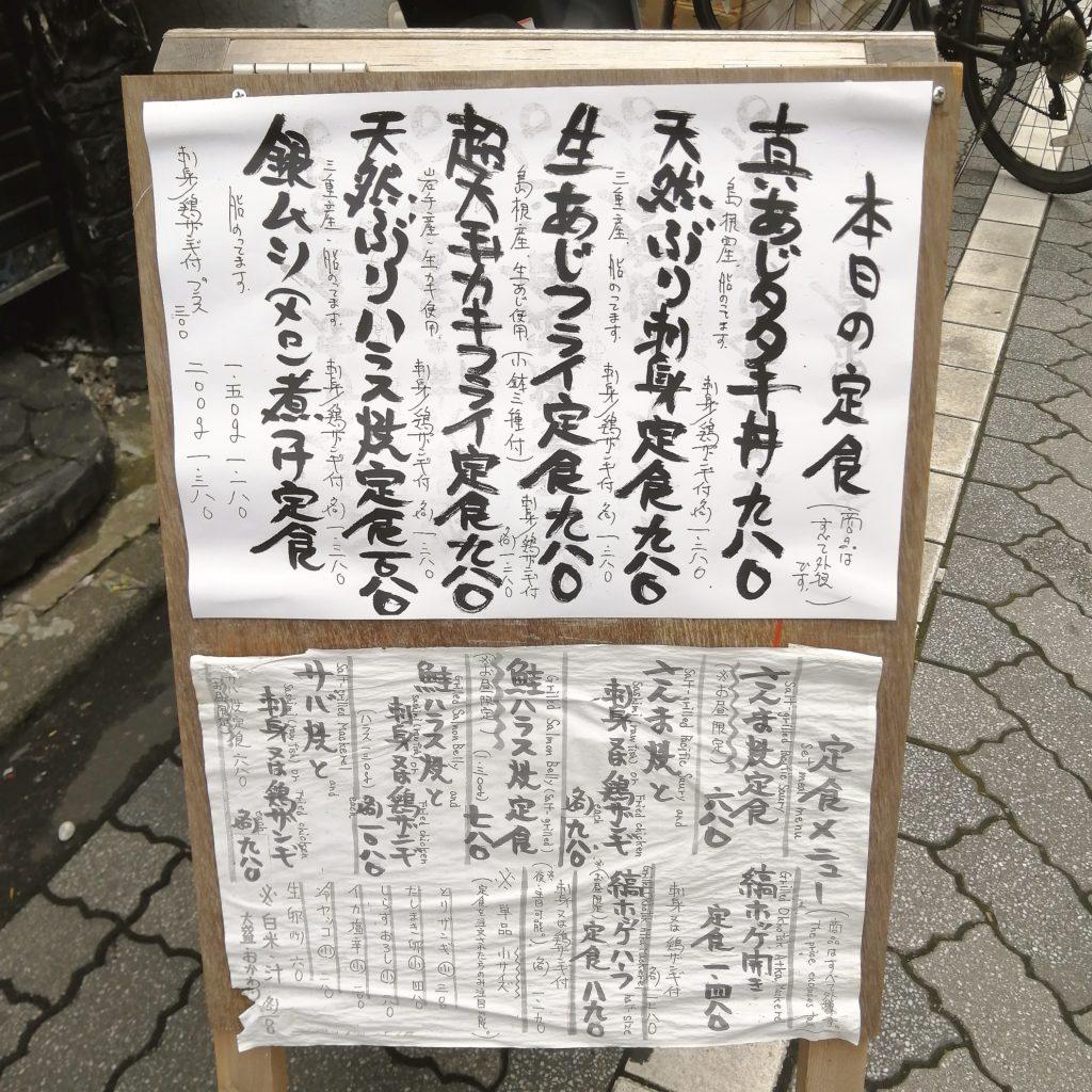 高円寺テイクアウト「蝦夷雷鳥」店内の定食