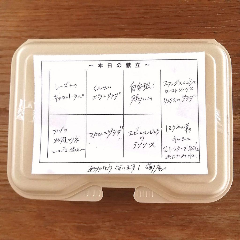 高円寺テイクアウト「葡庵」お得盛 お惣菜セット