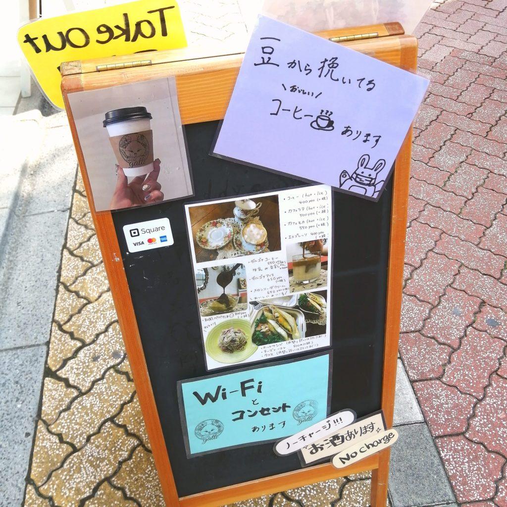高円寺「cafe & bar gatti」看板裏