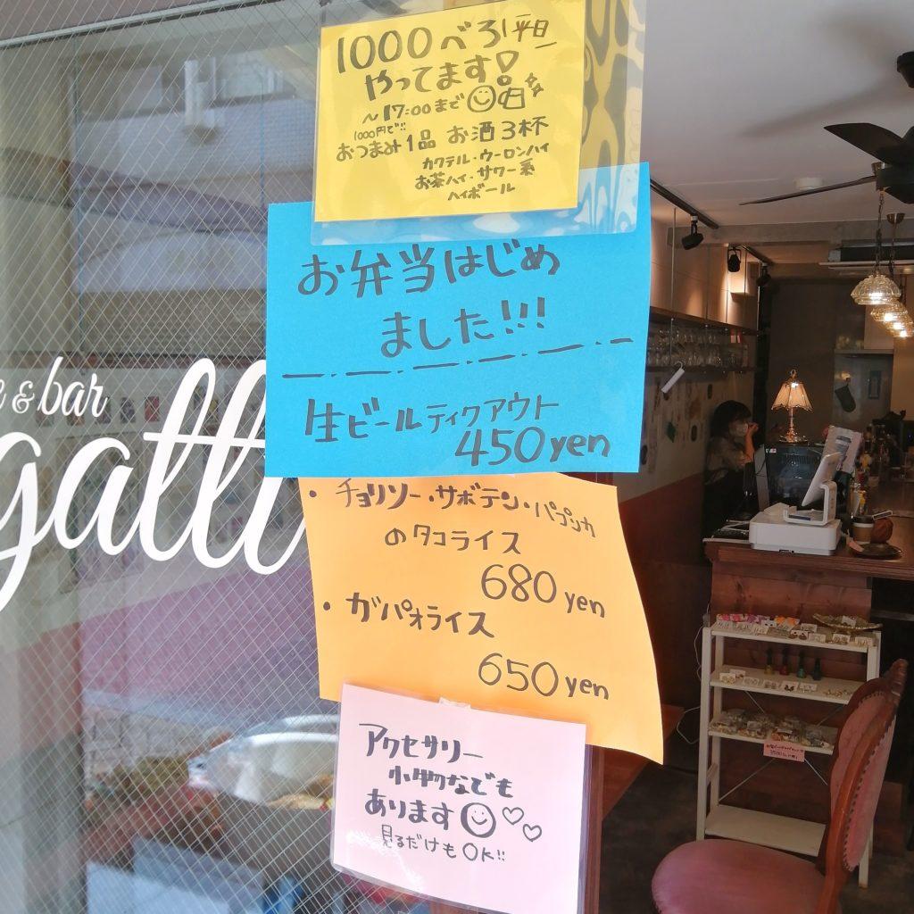 高円寺「cafe & bar gatti」メニュー外