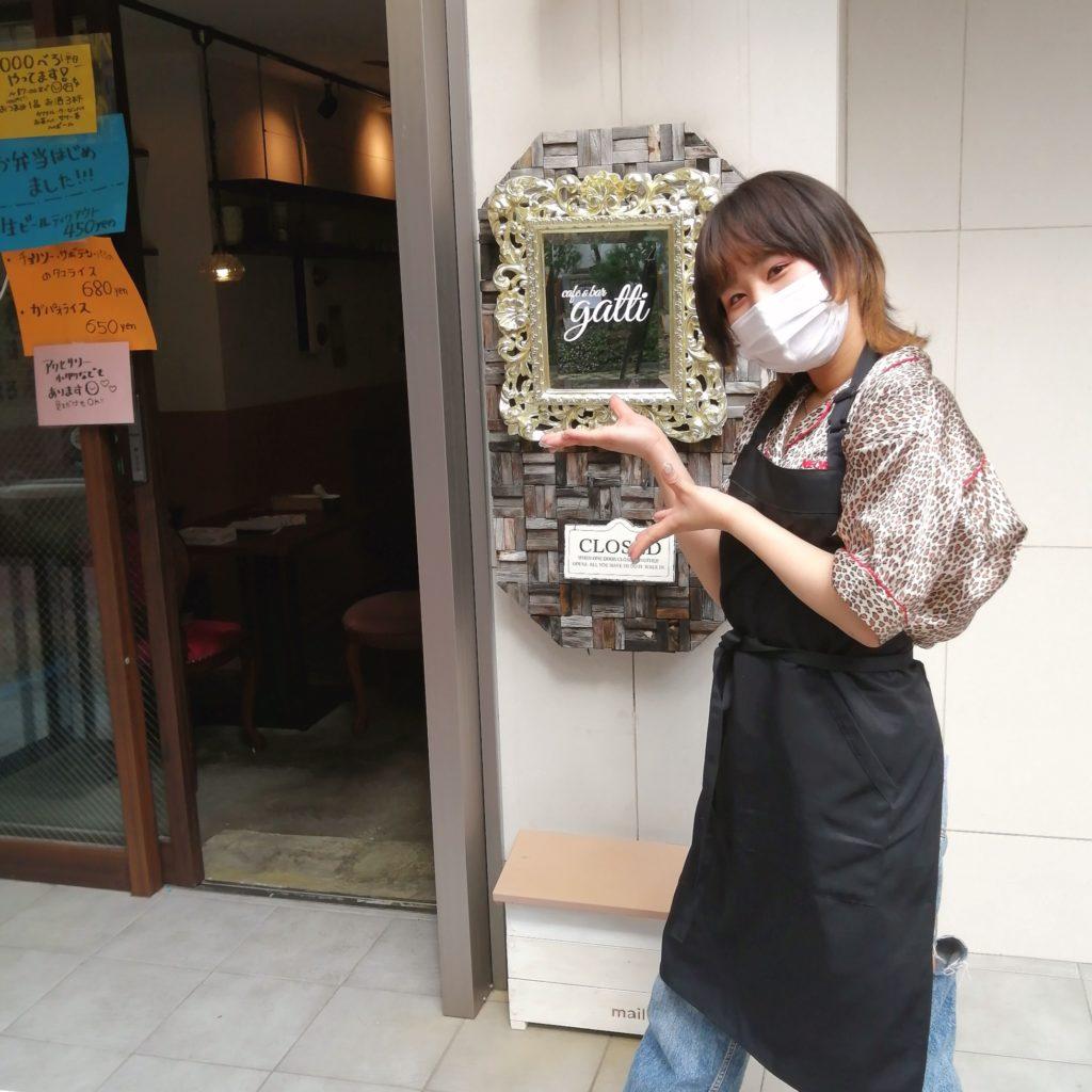 高円寺「cafe & bar gatti」harukaさん