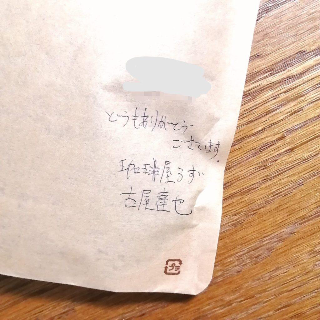 下北沢コーヒー「珈琲屋うず」店主古屋氏による一筆