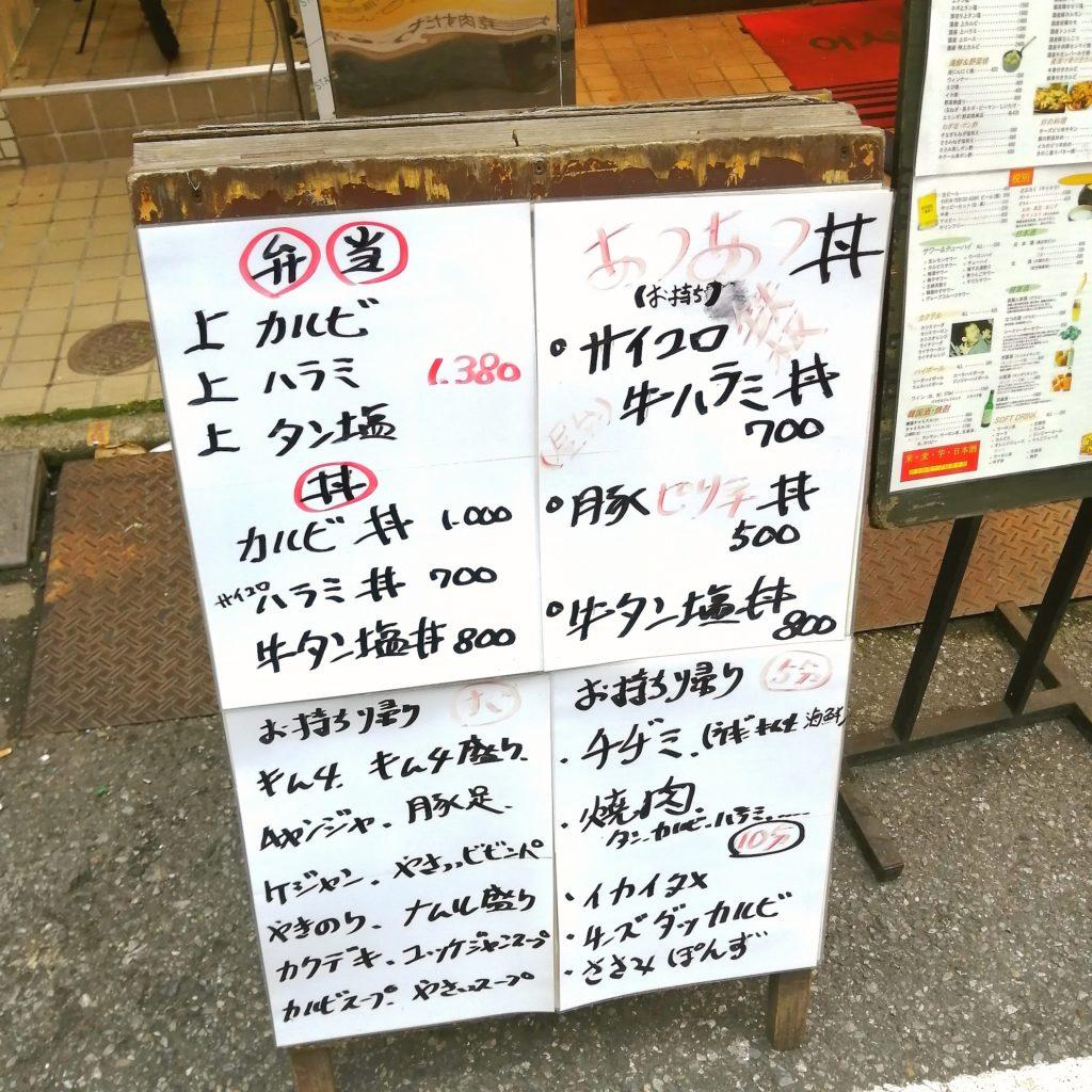 高円寺テイクアウト「炭火焼肉すだち亭」テイクアウトメニュー