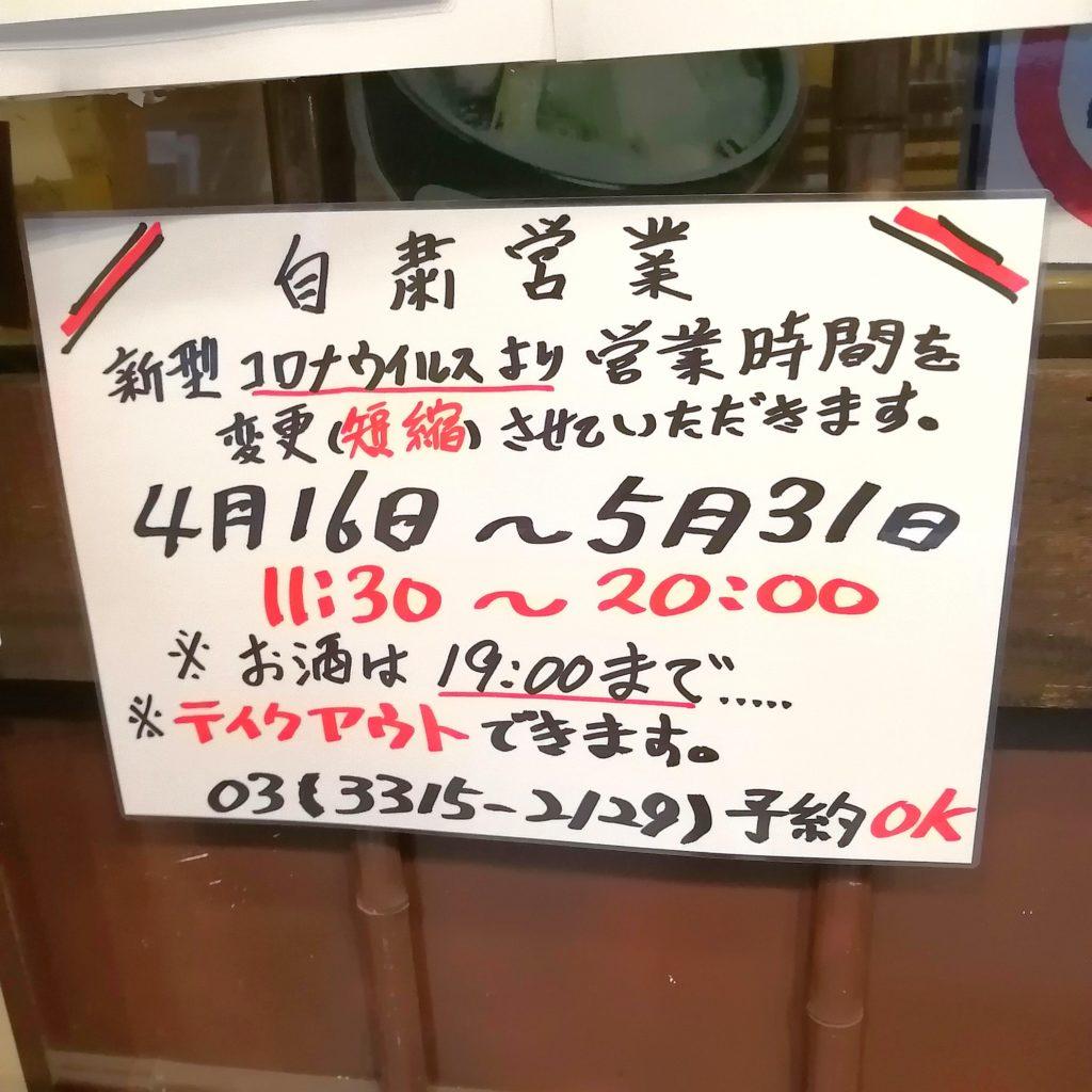 高円寺テイクアウト「炭火焼肉すだち亭」自粛営業中