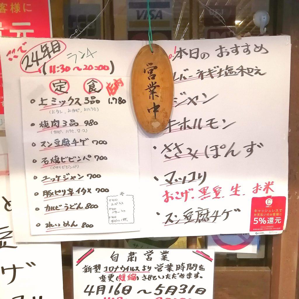 高円寺テイクアウト「炭火焼肉すだち亭」店内メニュー