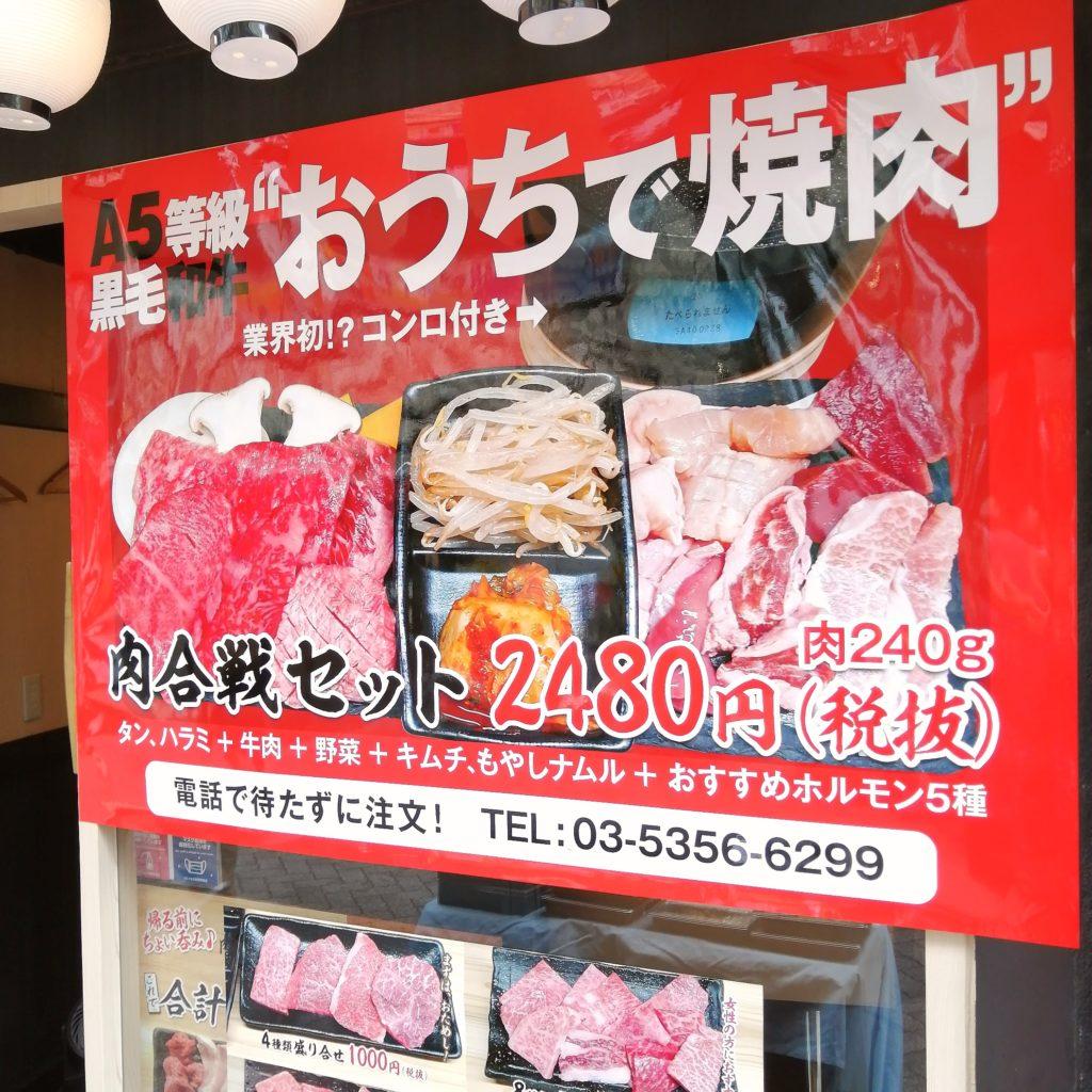 高円寺テイクアウト「高円寺肉合戦」おうちで焼肉ポスター