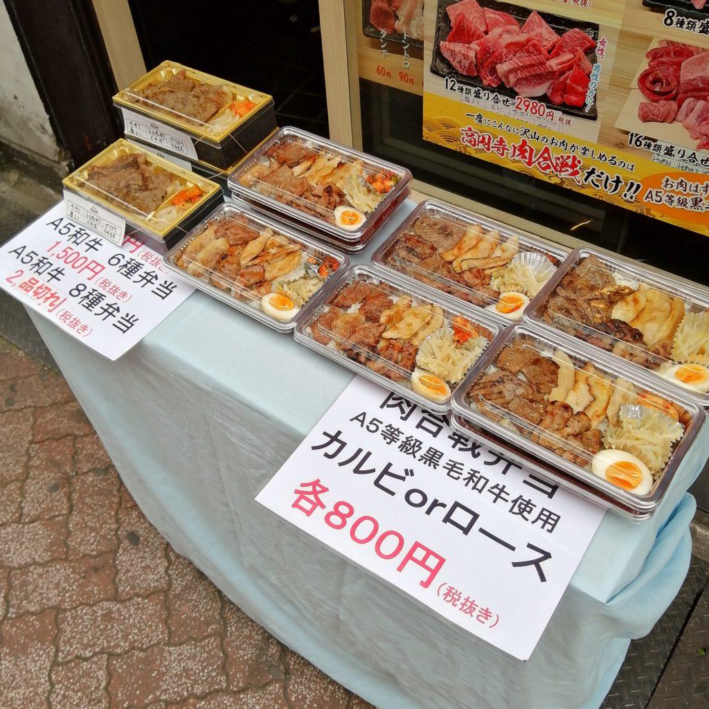 高円寺テイクアウト「高円寺肉合戦」店頭