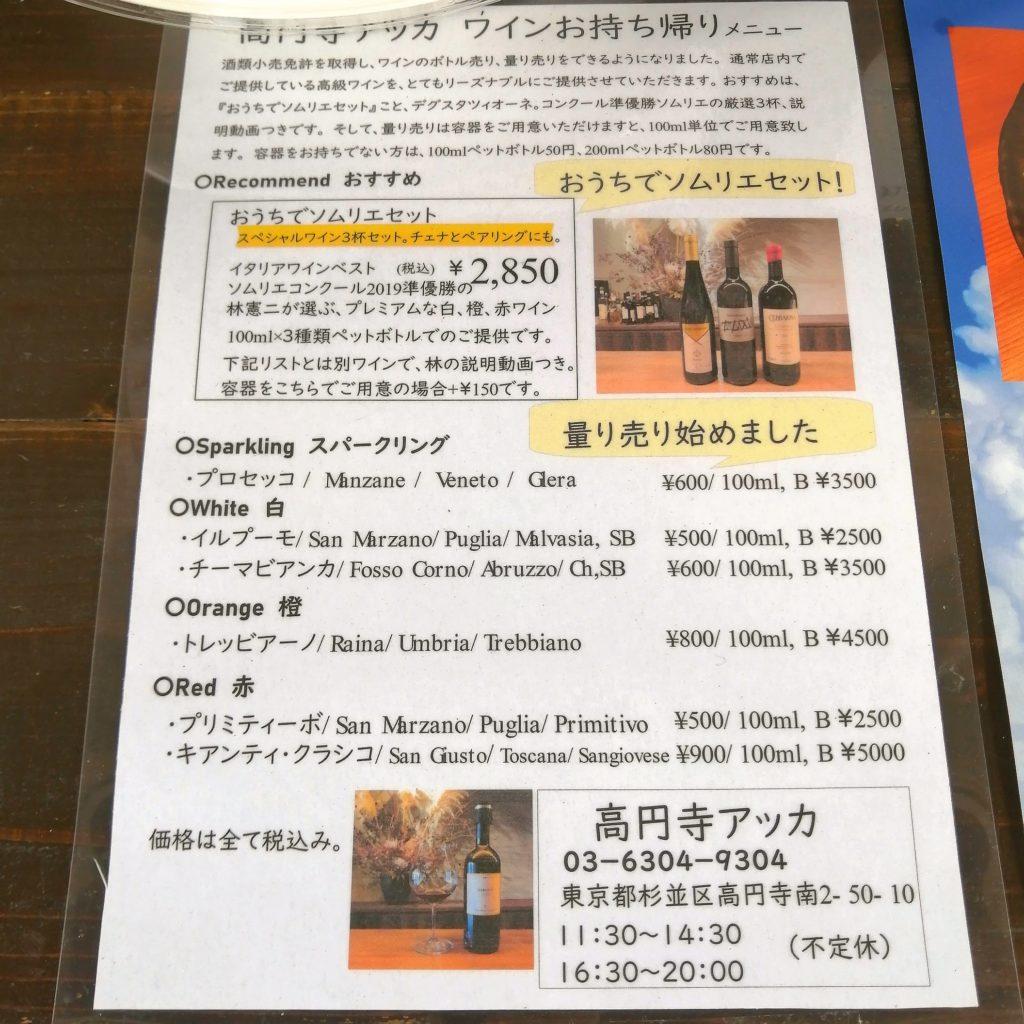 高円寺テイクアウト「高円寺アッカ」ワインのテイクアウトメニュー