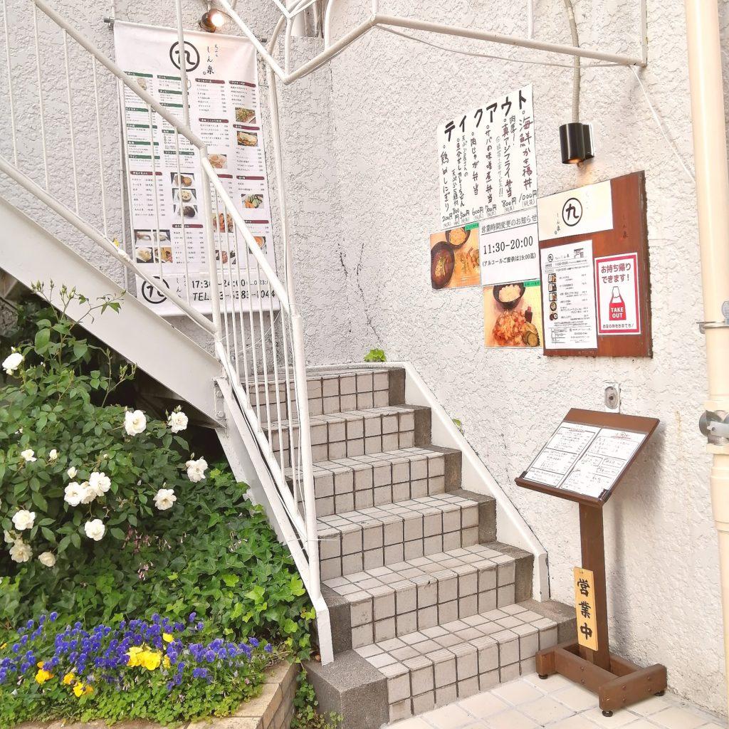 高円寺テイクアウト「マルキュウしん泉」1階入り口