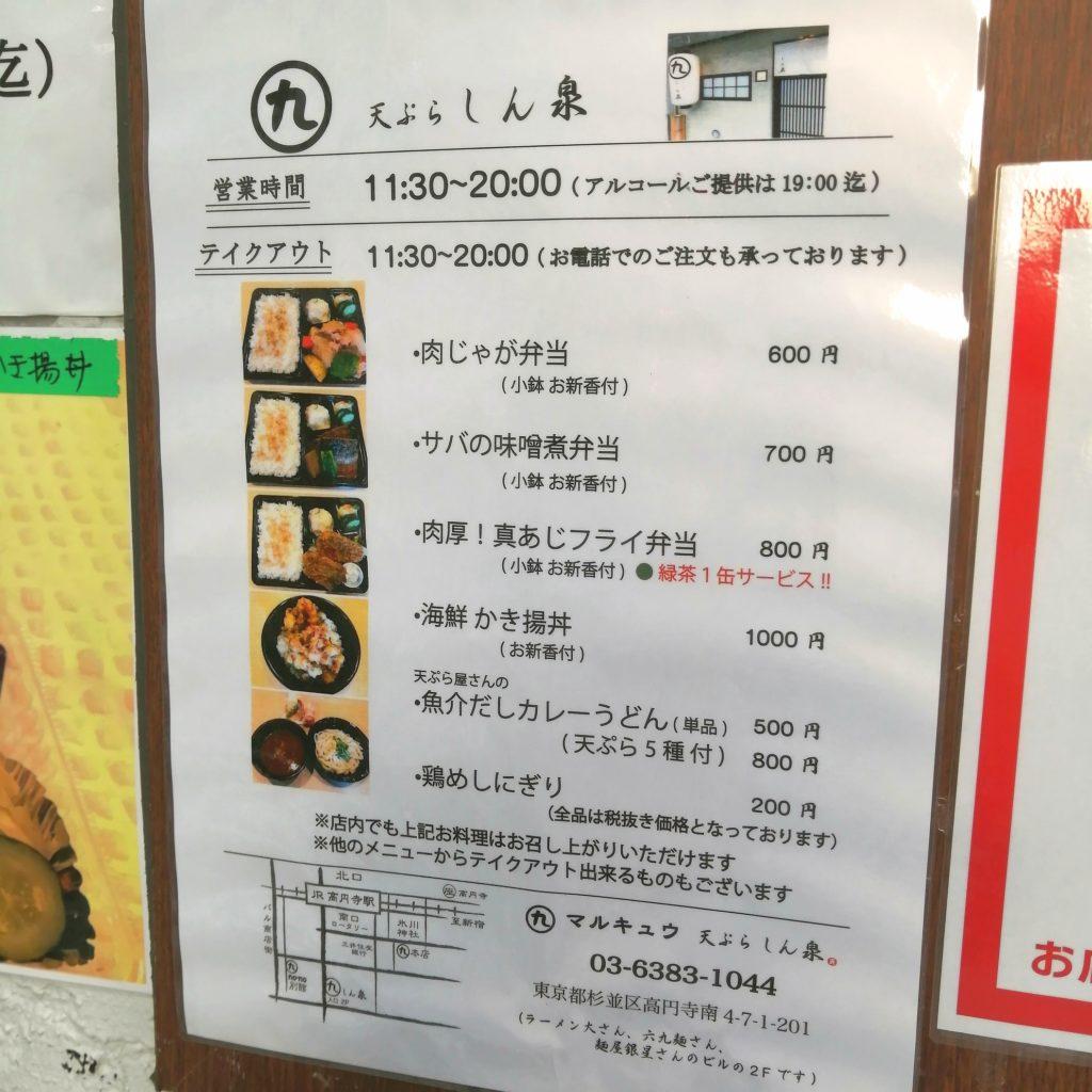 高円寺テイクアウト「マルキュウしん泉」テイクアウトメニュー