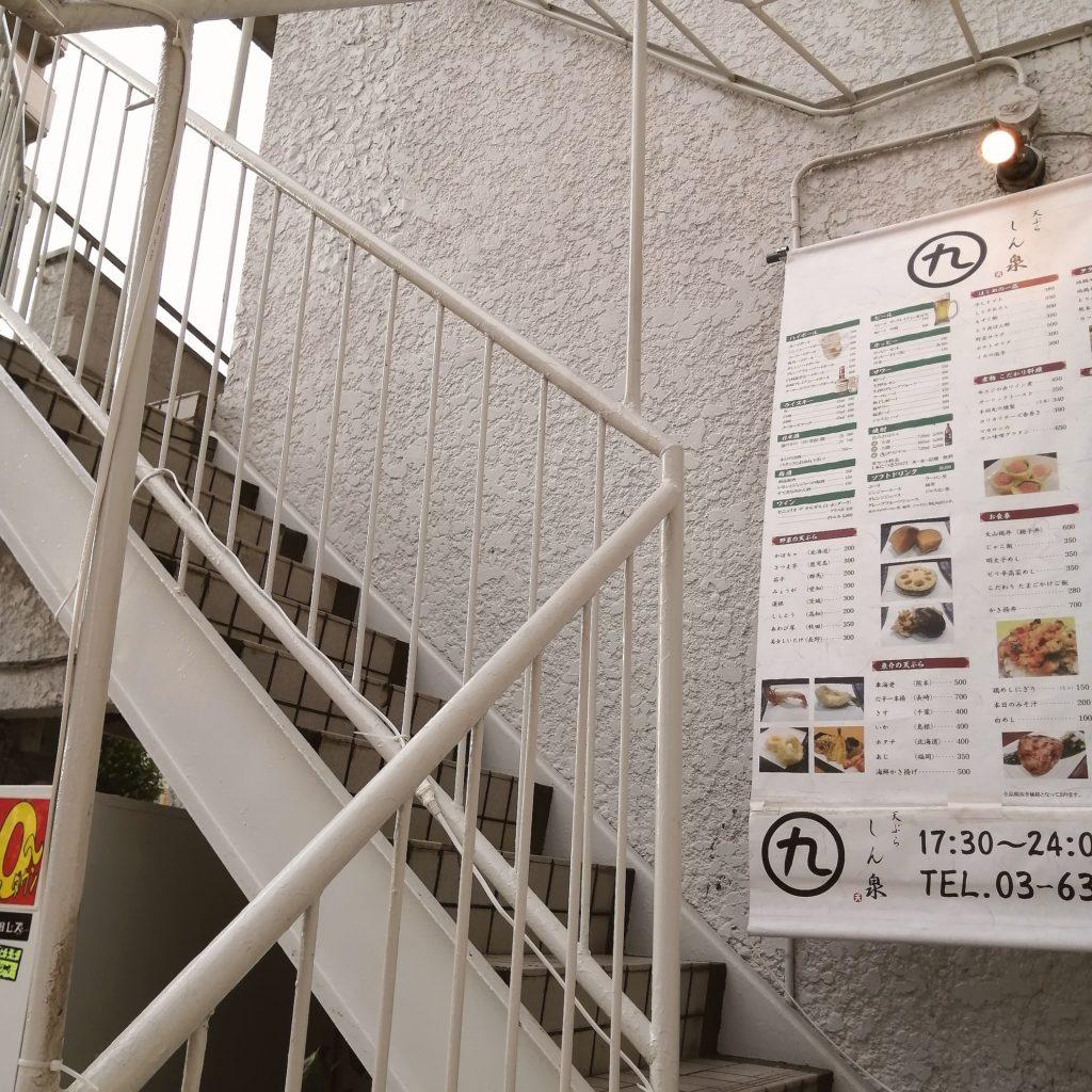 高円寺テイクアウト「マルキュウしん泉」2階へ