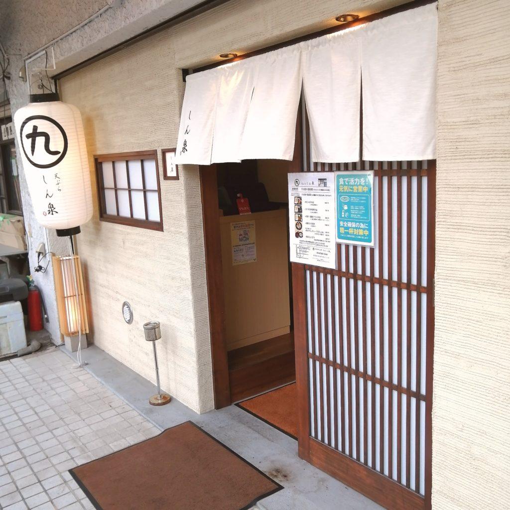 高円寺テイクアウト「マルキュウしん泉」お店外観