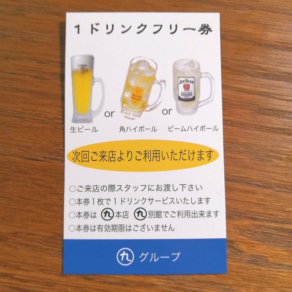 高円寺テイクアウト「マルキュウしん泉」1ドリンクフリー券