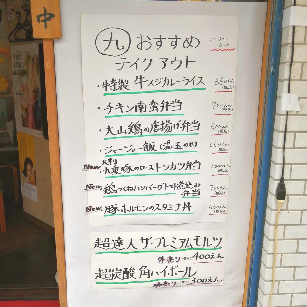 高円寺テイクアウト「マルキュウ本店」テイクアウトメニュー