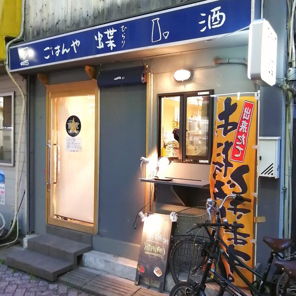 高円寺テイクアウト「ごはんや蝶」外観