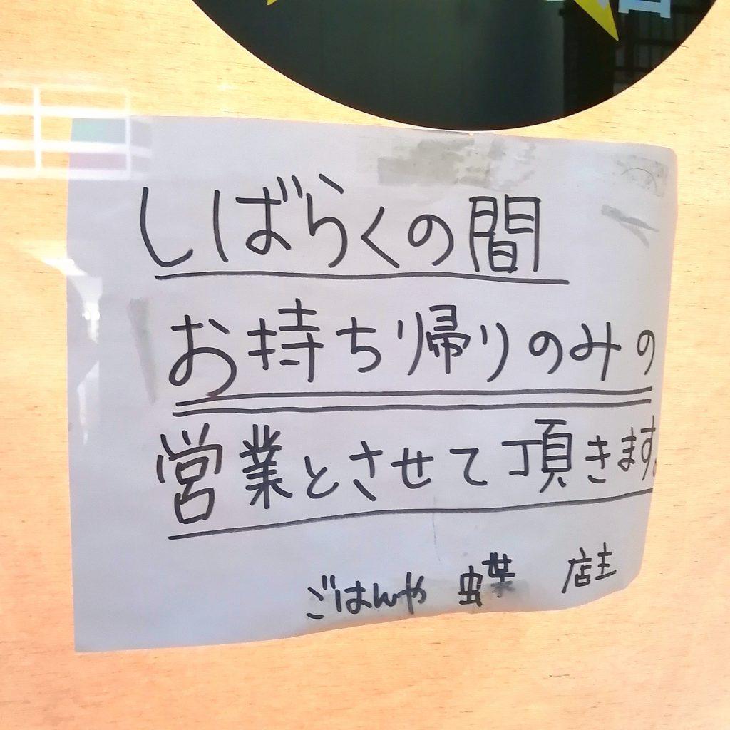 高円寺テイクアウト「ごはんや蝶」しばらくはお持ち帰りのみの営業
