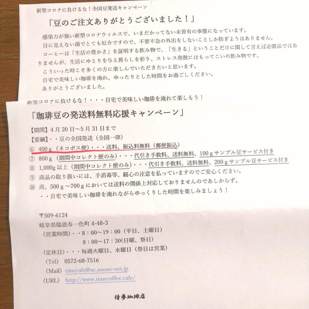 岐阜コーヒー豆「待夢珈琲」送料無料キャンペーン