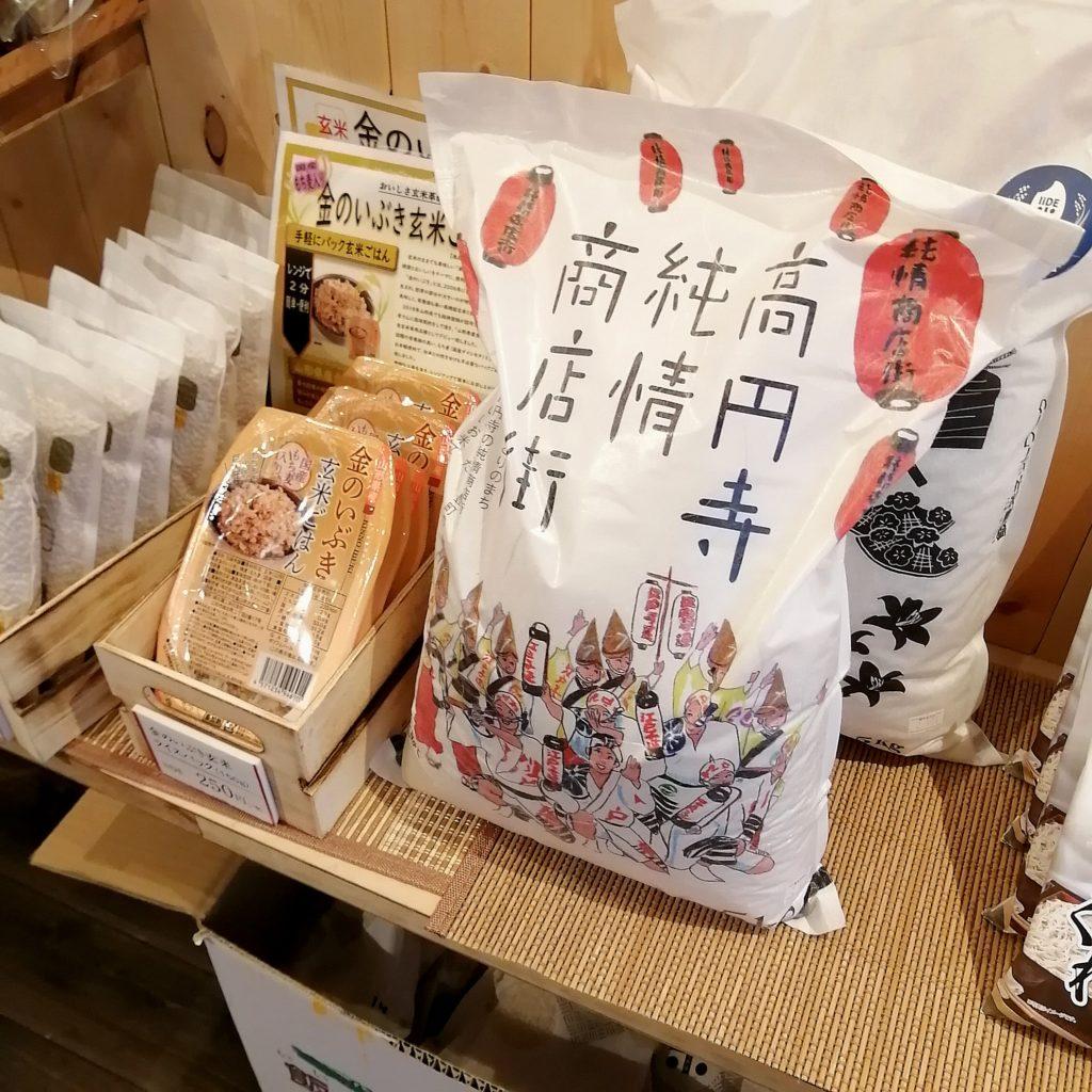 高円寺テイクアウト「IIDE」店内・高円寺純情商店街のお米