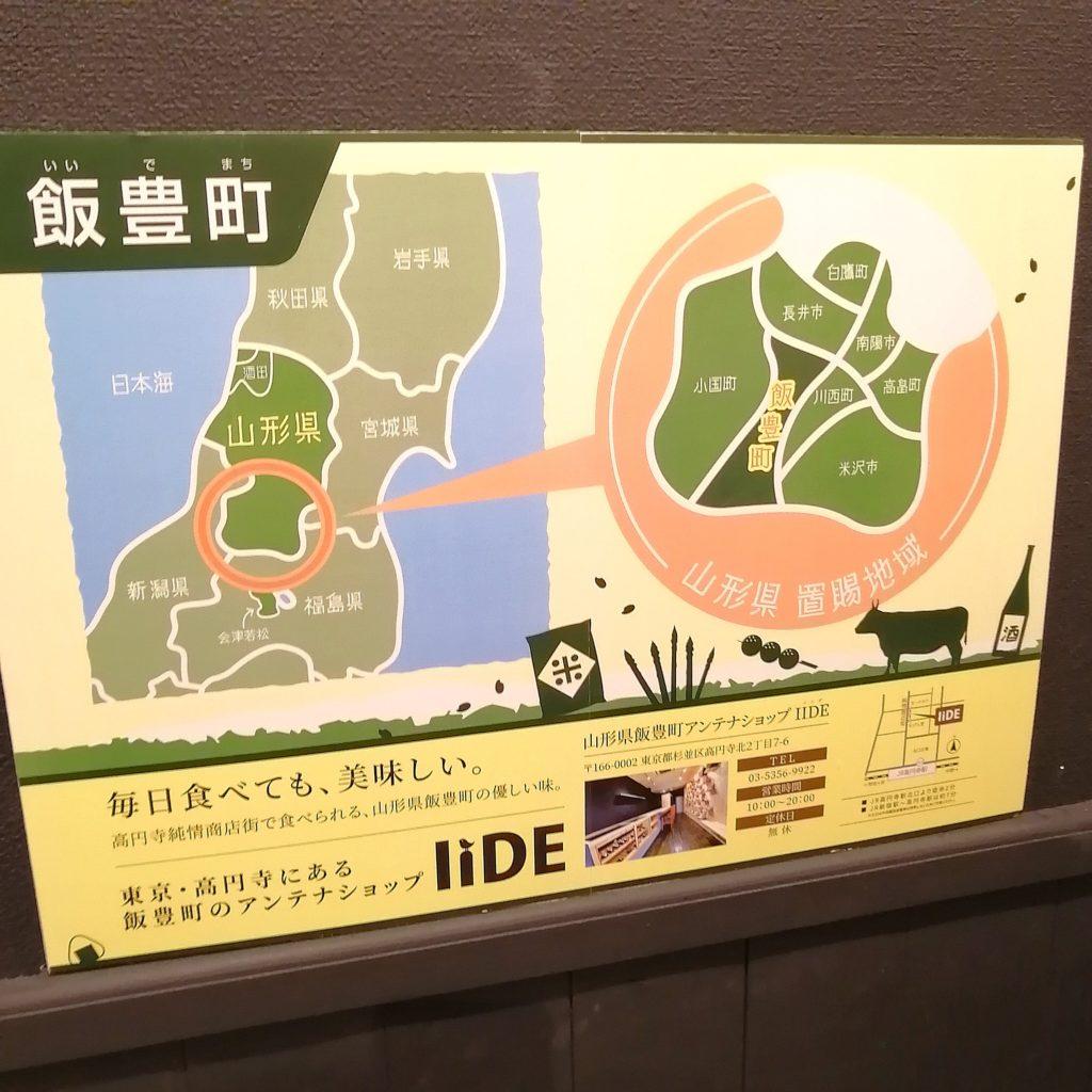 高円寺テイクアウト「IIDE」飯豊町の場所