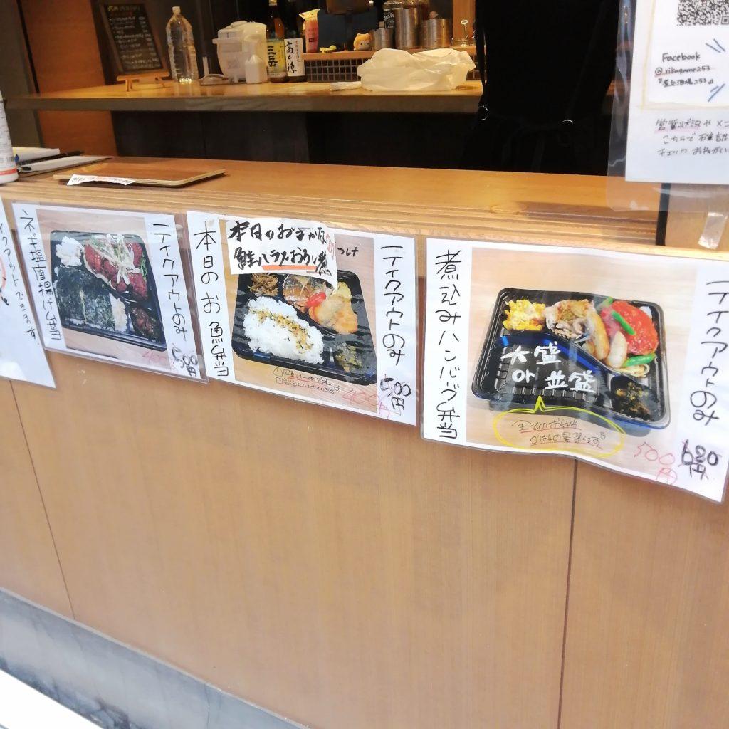 高円寺テイクアウト「煮込み酒場253」テイクアウトメニュー1