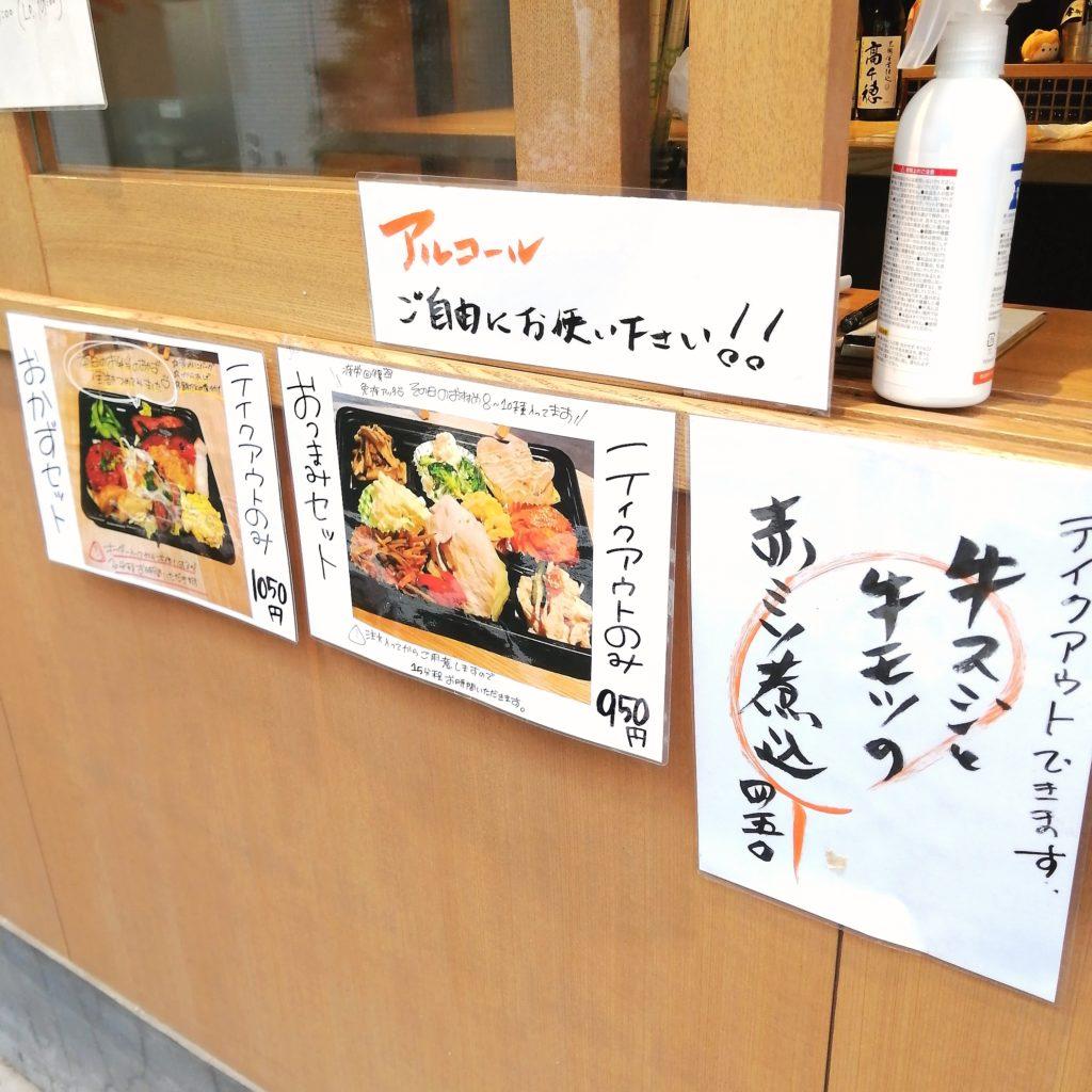 高円寺テイクアウト「煮込み酒場253」テイクアウトメニュー2