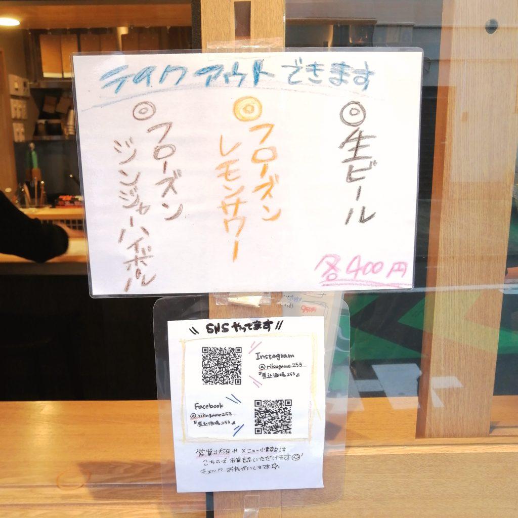 高円寺テイクアウト「煮込み酒場253」テイクアウトメニュー・お酒