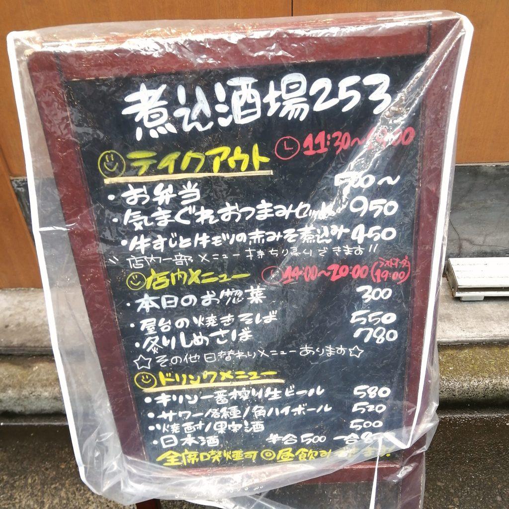 高円寺テイクアウト「煮込み酒場253」全体メニュー