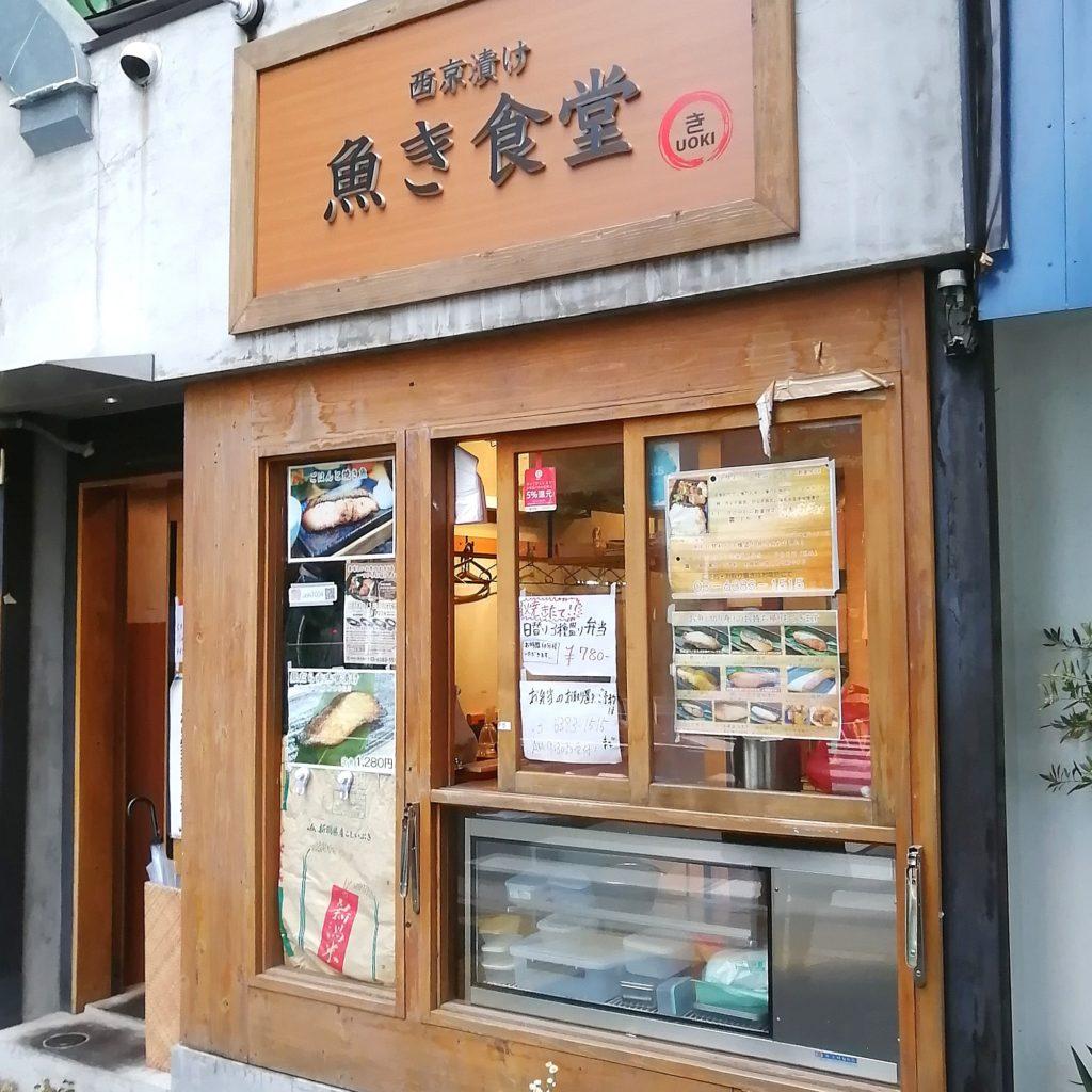 新高円寺テイクアウト「魚き食堂」外観