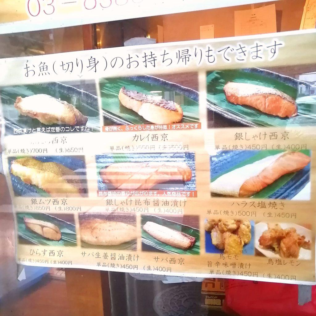 新高円寺テイクアウト「魚き食堂」切り身のお持ち帰り