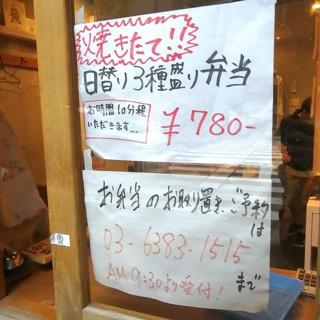 新高円寺テイクアウト「魚き食堂」テイクアウトメニュー