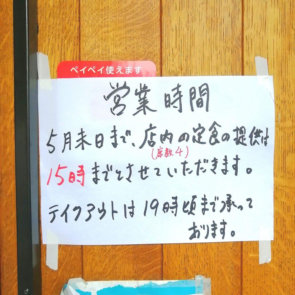 新高円寺テイクアウト「魚き食堂」2020年5月の営業時間