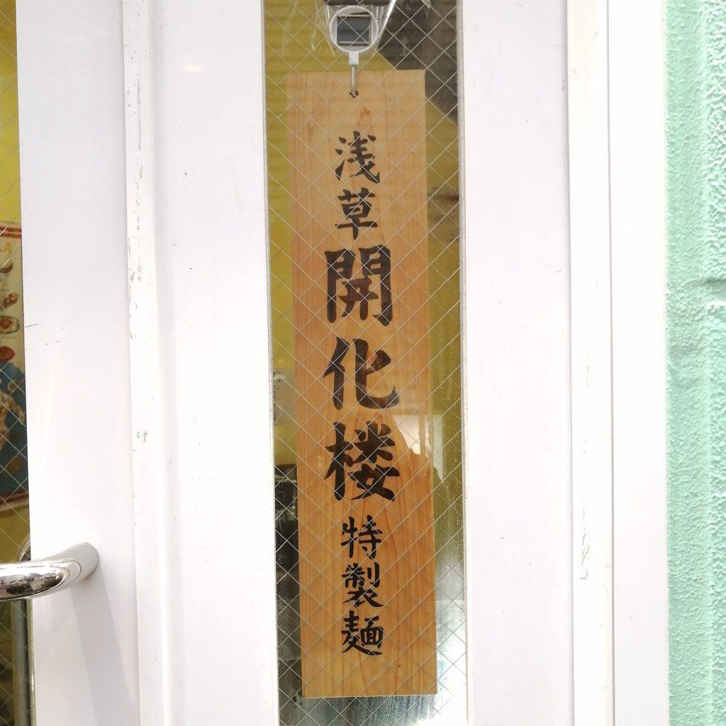 高円寺テイクアウト「ウシータ」浅草開花楼特製麺を使用