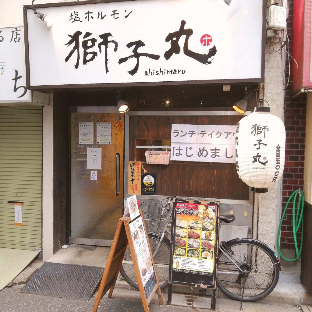 高円寺テイクアウト「塩ホルモン獅子丸」外観