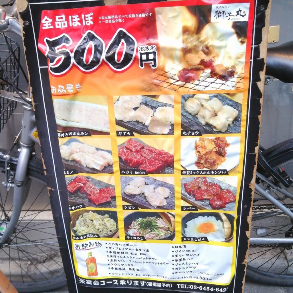 高円寺テイクアウト「塩ホルモン獅子丸」店内メニューはほぼ500円