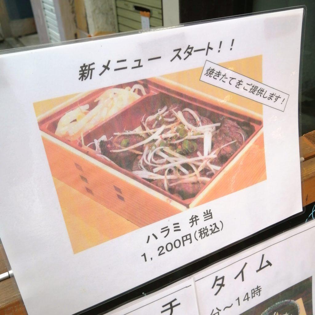 高円寺テイクアウト「塩ホルモン獅子丸」メニュー・ハラミ弁当